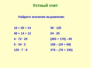 Найдите значение выражения: 16 + 29 + 1448 · 125 48 + 14 + 1224 · 25 4