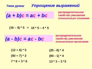 (а + b)с = ас + bс Тема урока: Упрощение выражений распределительное свойство