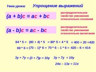 Тема урока: Упрощение выражений (а + b)с = ас + bс (а - b)с = ас - bс распред