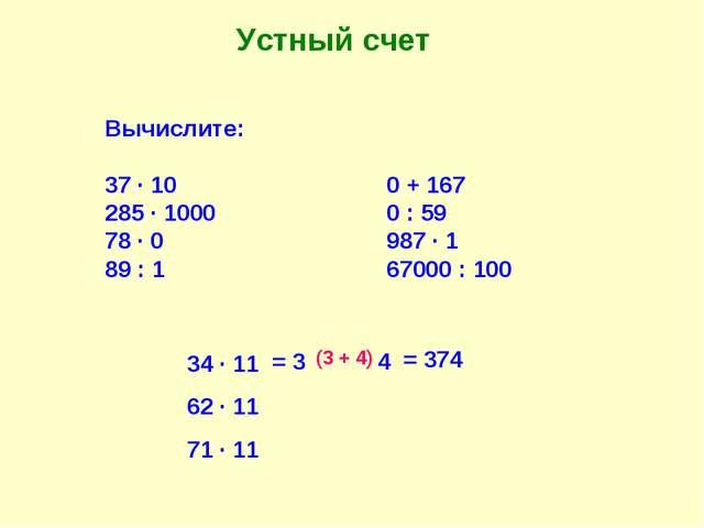 Устный счет Вычислите: 37 · 100 + 167 285 · 10000 : 59 78 · 0987 ·...