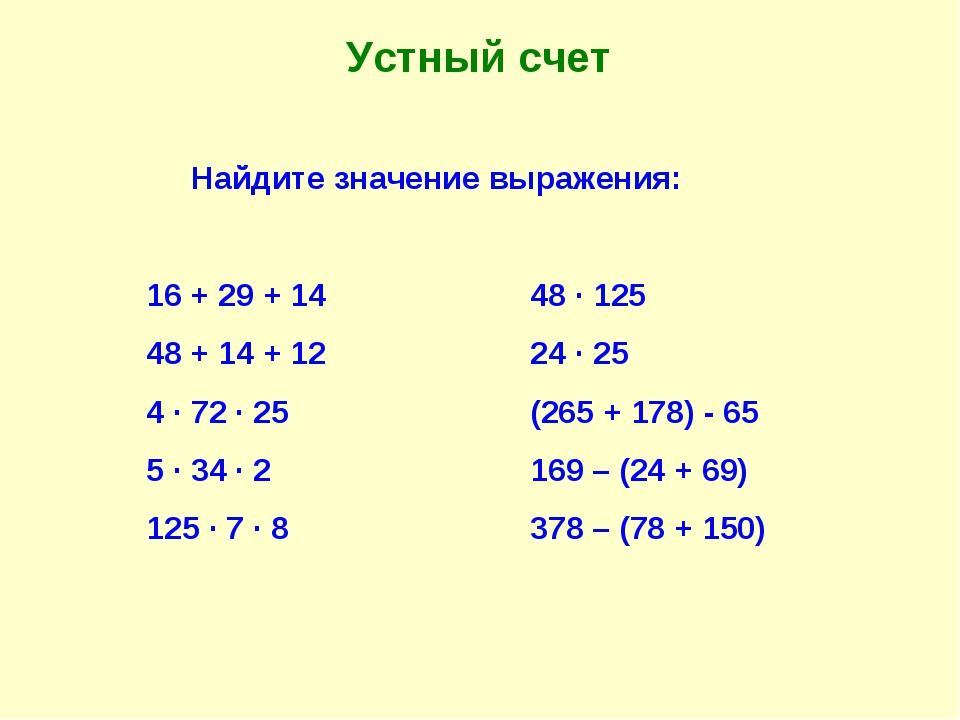 Найдите значение выражения: 16 + 29 + 1448 · 125 48 + 14 + 1224 · 25 4...