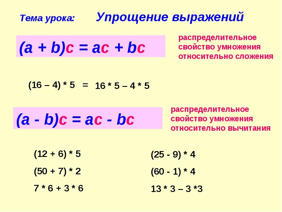 (а + b)с = ас + bс Тема урока: Упрощение выражений распределительное свойство...