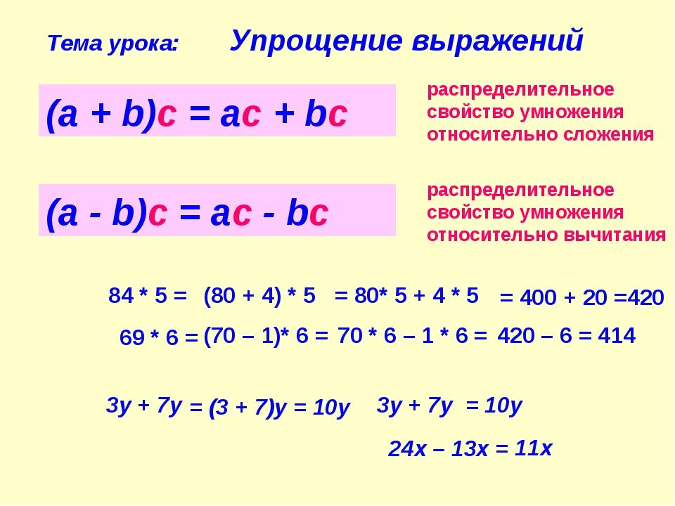 Тема урока: Упрощение выражений (а + b)с = ас + bс (а - b)с = ас - bс распред...