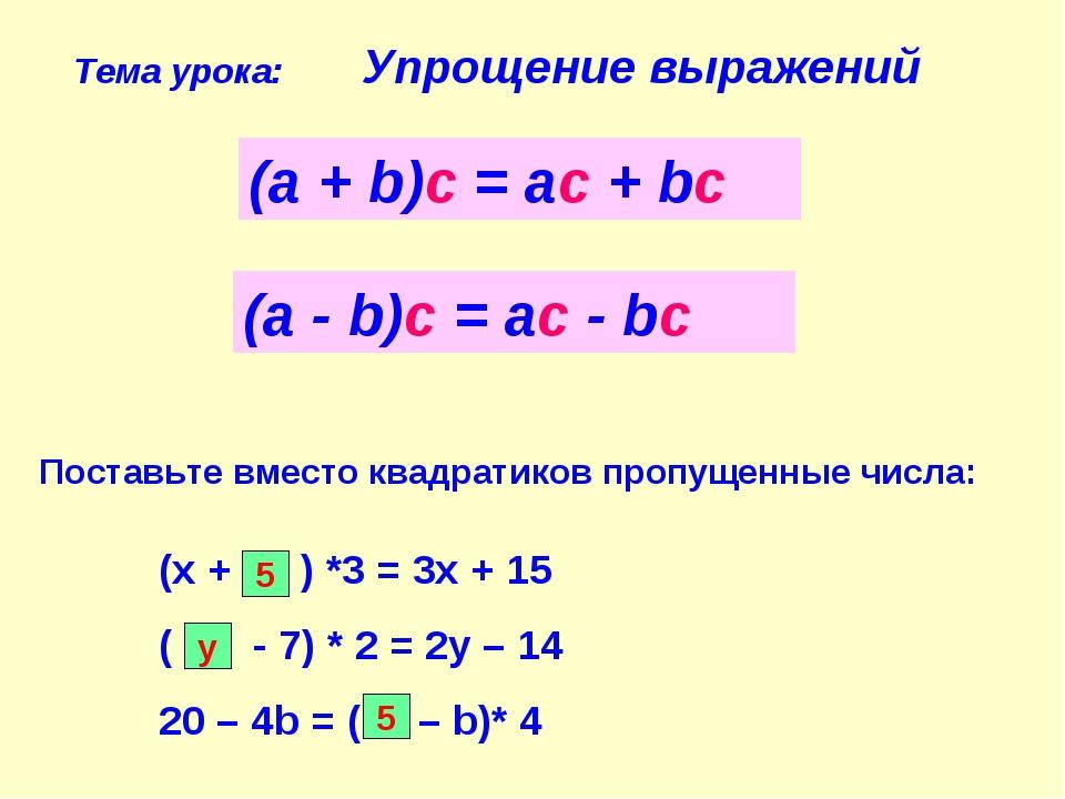 Тема урока: Упрощение выражений (а + b)с = ас + bс (а - b)с = ас - bс Поставь...