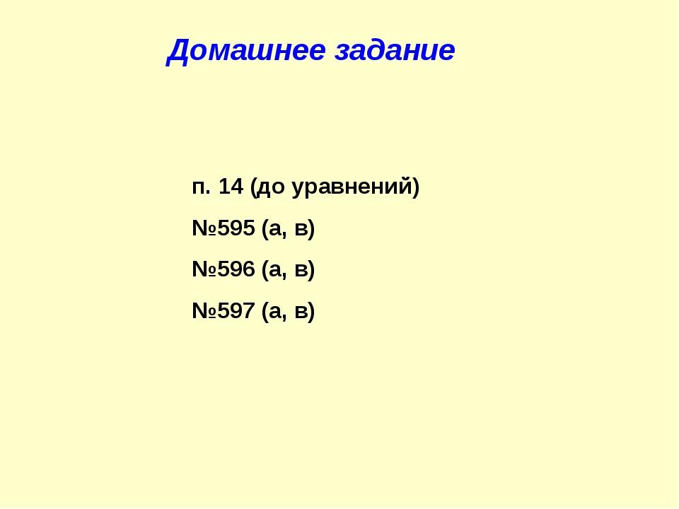 Домашнее задание п. 14 (до уравнений) №595 (а, в) №596 (а, в) №597 (а, в)