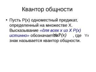 Квантор общности Пусть Р(х) одноместный предикат, определенный на множестве Х