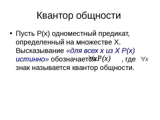 Квантор общности Пусть Р(х) одноместный предикат, определенный на множестве Х...