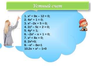 x2 + 9x – 12 = 0; 4x2 + 1 = 0; x2 –2x + 5 = 0; 2z2 – 5z + 2 = 0; 4y2 = 1; –2x