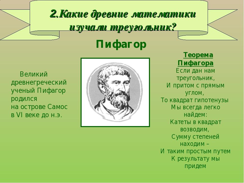 the views on music of the mathematician pythagoras of samos