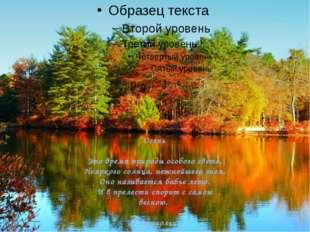 Осень Это время природы особого света, Неяркого солнца, нежнейшего зноя. Оно