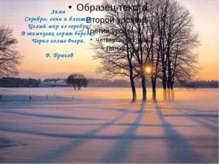 Зима Серебро, огни и блестки Целый мир из серебра! В жемчугах горят березк