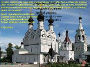 Церкви ставили на высоком, открытом месте, чтобы были отовсюду видны. Звон к