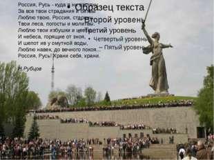 Россия, Русь - куда я ни взгляну... За все твои страдания и битвы Люблю тв