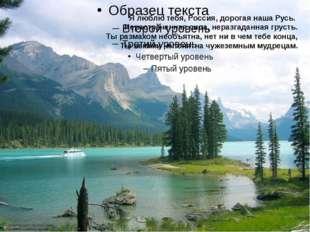 Я люблю тебя, Россия, дорогая наша Русь. Нерастраченная сила, неразгаданная