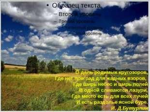 О даль родимых кругозоров, Где нет преград для жадных взоров, Где ширь небе