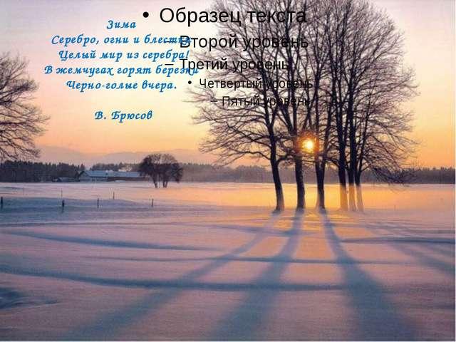 Зима Серебро, огни и блестки Целый мир из серебра! В жемчугах горят березк...