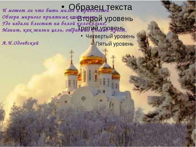 И может ли что быть милее и привольней Обзора мирного приятных этих мест, Гд...