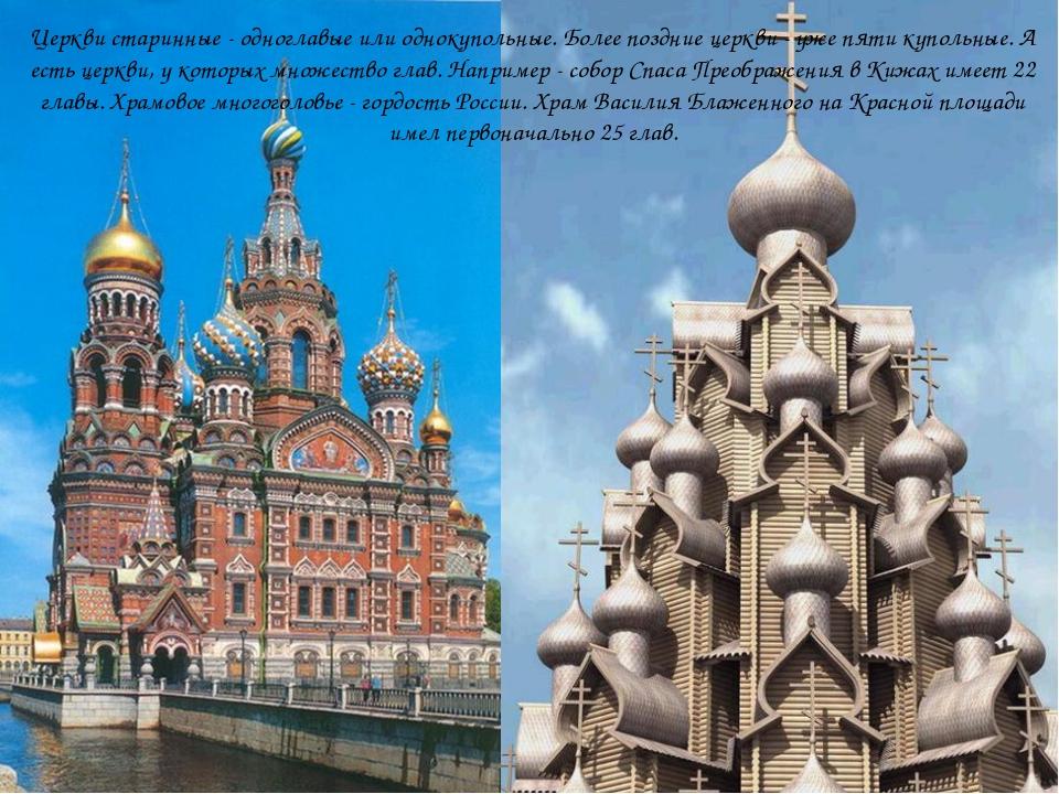 Церкви старинные - одноглавые или однокупольные. Более поздние церкви - уже п...