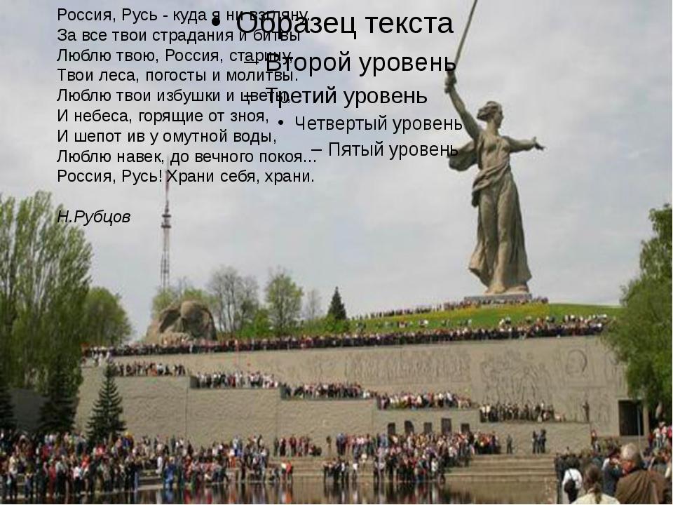 Россия, Русь - куда я ни взгляну... За все твои страдания и битвы Люблю тв...