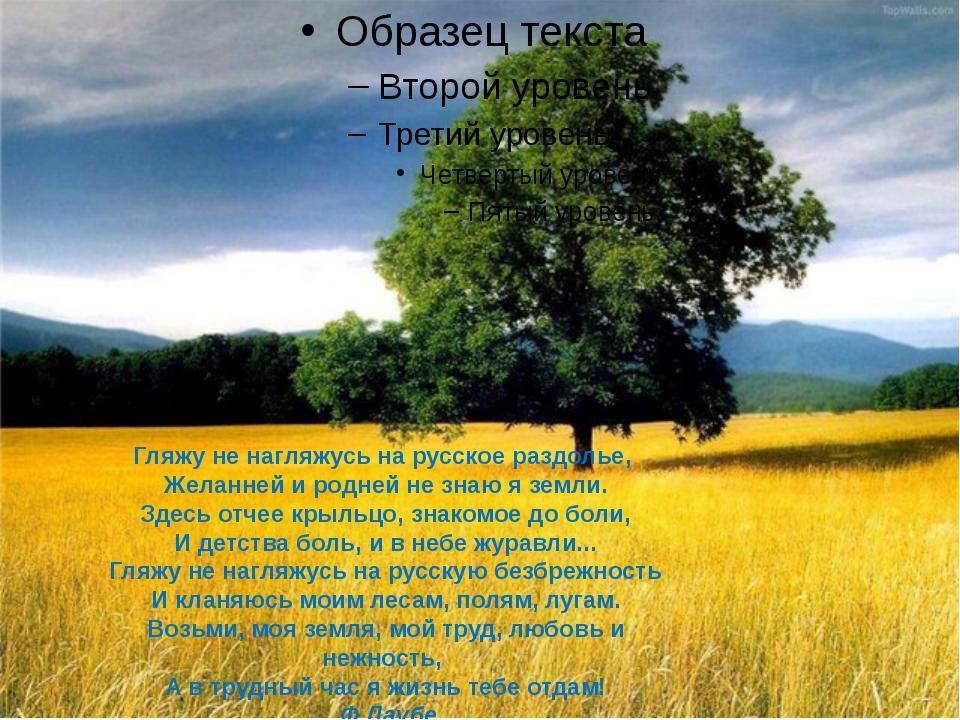 Гляжу не нагляжусь на русское раздолье, Желанней и родней не знаю я земли....