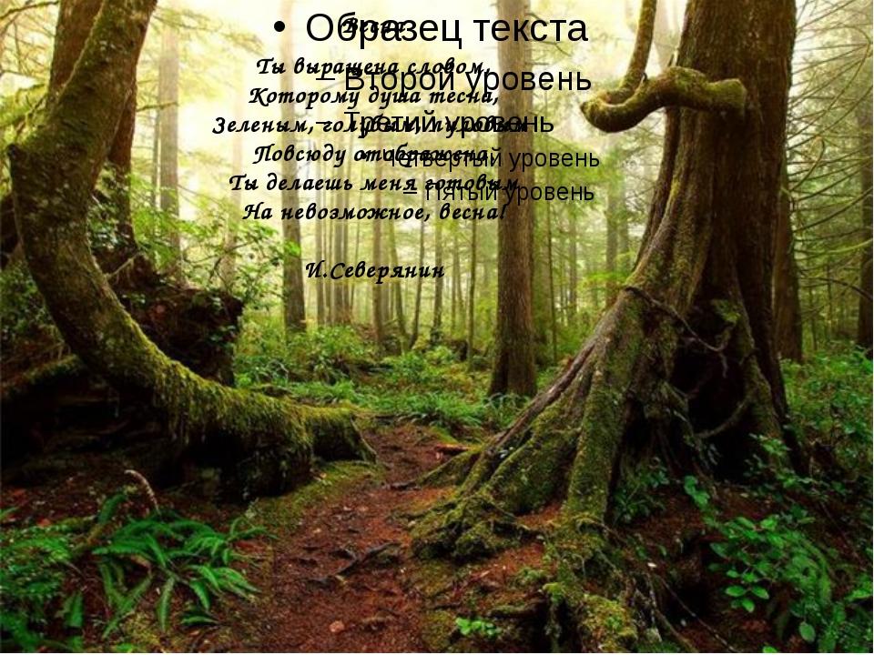 Весна Ты выращена словом, Которому душа тесна, Зеленым, голубым, лиловым По...