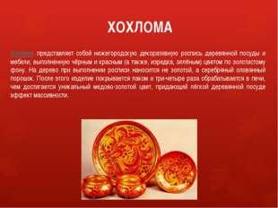 ХОХЛОМА Хохлома́представляет собой нижегородскую декоративную роспись деревя
