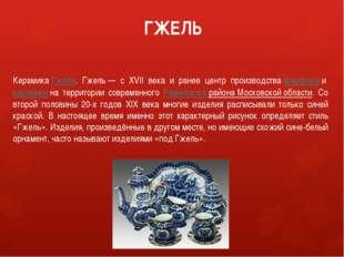 ГЖЕЛЬ КерамикаГжели. Гжель— с XVII века и ранее центр производствафарфора