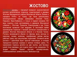 ЖОСТОВО Жостовская роспись— народный промысел художественной росписи металли