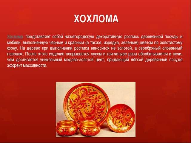 ХОХЛОМА Хохлома́представляет собой нижегородскую декоративную роспись деревя...