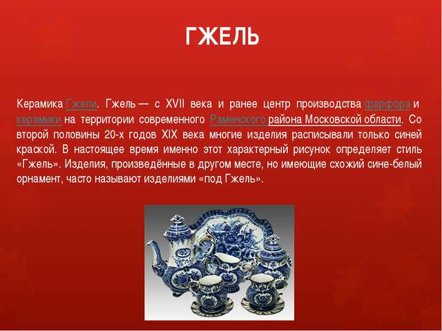 ГЖЕЛЬ КерамикаГжели. Гжель— с XVII века и ранее центр производствафарфора...