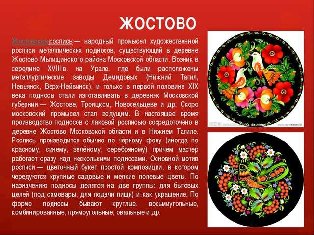 ЖОСТОВО Жостовская роспись— народный промысел художественной росписи металли...