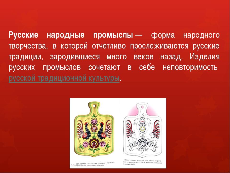 Русские народные промыслы— форма народного творчества, в которой отчетливо п...