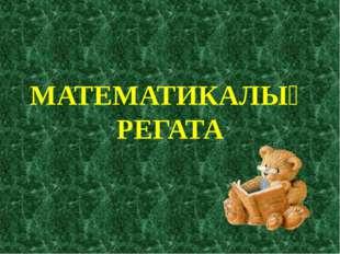 МАТЕМАТИКАЛЫҚ РЕГАТА