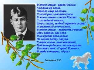 В этом имени - свет России: Голубые её глаза, Зеркала озёр её синих, Спелой р
