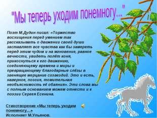Поэт М.Дудин писал: «Торжество восхищения перед умением так рассказывать о дв