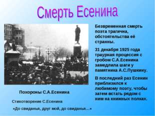 Похороны С.А.Есенина Безвременная смерть поэта трагична, обстоятельства её ст