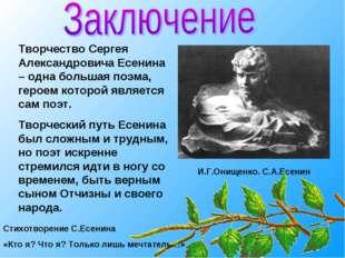 Творчество Сергея Александровича Есенина – одна большая поэма, героем которой