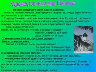 Из чего рождаются стихи Сергея Есенина? Не из той ли неиссякаемой реки народ