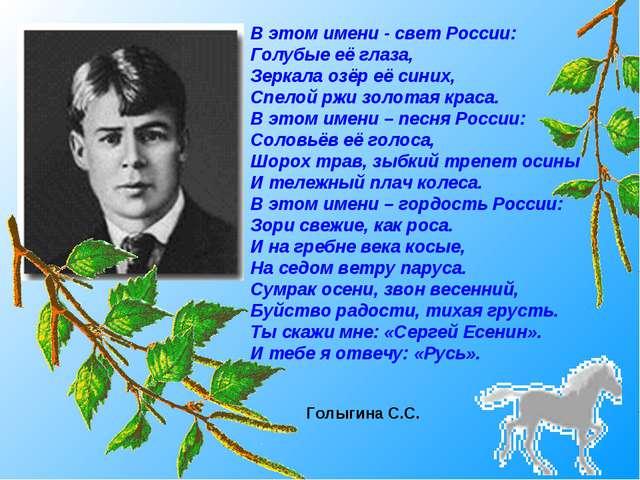 В этом имени - свет России: Голубые её глаза, Зеркала озёр её синих, Спелой р...