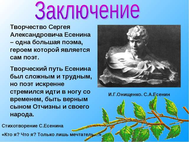 Творчество Сергея Александровича Есенина – одна большая поэма, героем которой...