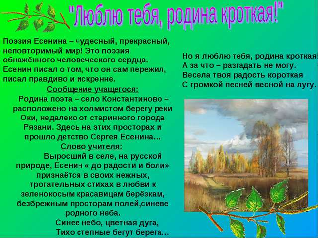 Сообщение учащегося: Родина поэта – село Константиново – расположено на холм...