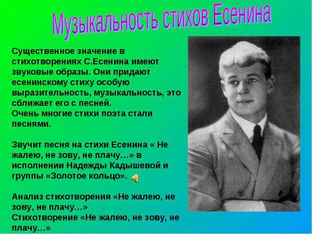 Существенное значение в стихотворениях С.Есенина имеют звуковые образы. Они п...