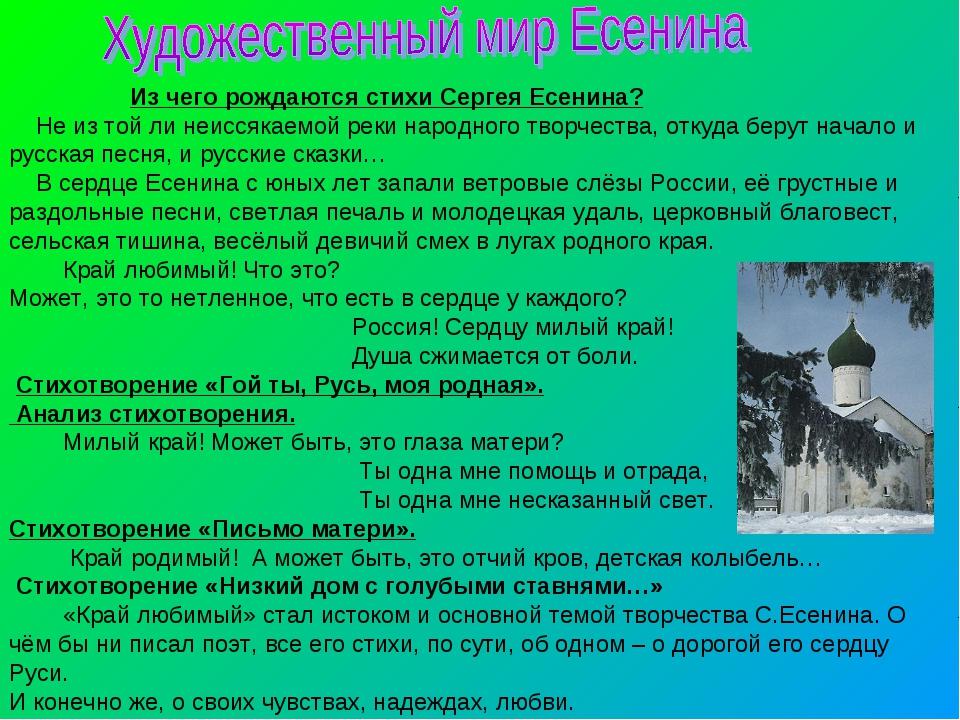 Из чего рождаются стихи Сергея Есенина? Не из той ли неиссякаемой реки народ...