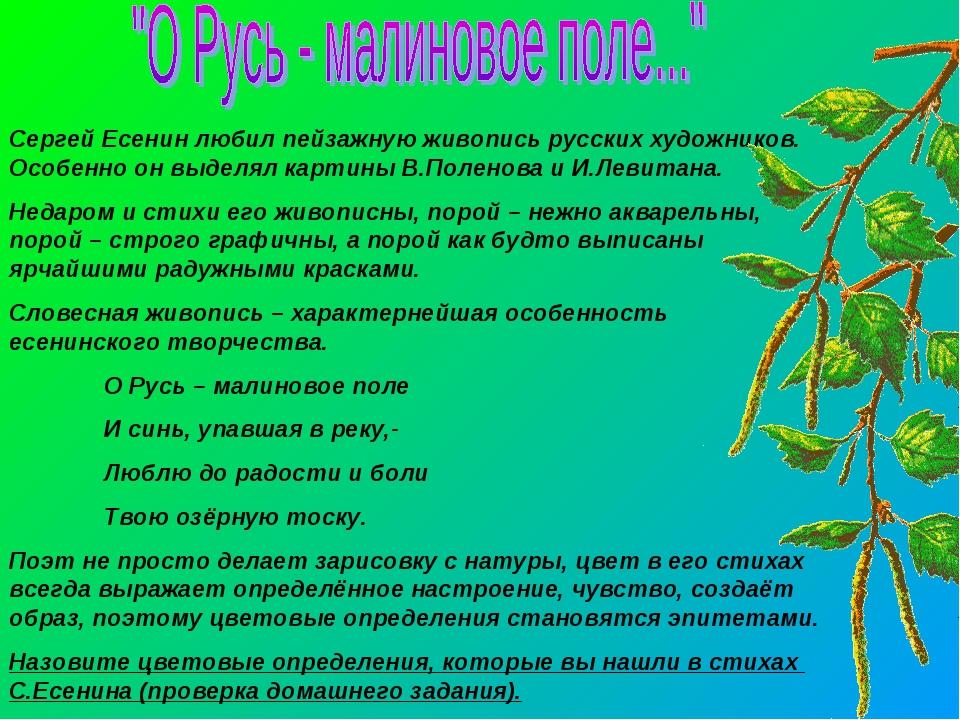 Сергей Есенин любил пейзажную живопись русских художников. Особенно он выделя...