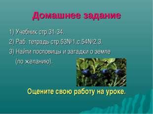 Домашнее задание 1) Учебник стр.31-34. 2) Раб. тетрадь стр.53№1,с.54№2,3. 3)