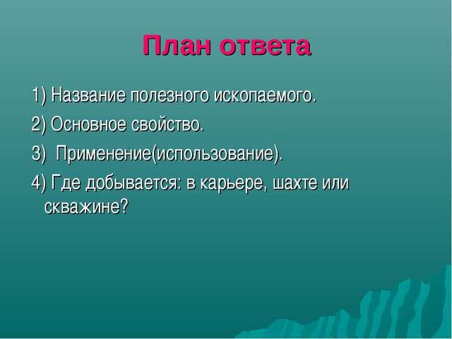 План ответа 1) Название полезного ископаемого. 2) Основное свойство. 3) Приме...
