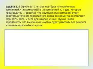 Задача 2.В офисе есть четыре ноутбука изготовленных компаниейA , 6 компание