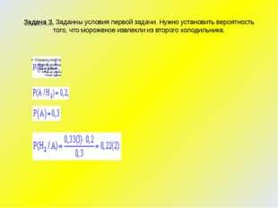 Задача 3.Заданны условия первой задачи. Нужно установить вероятность того, ч