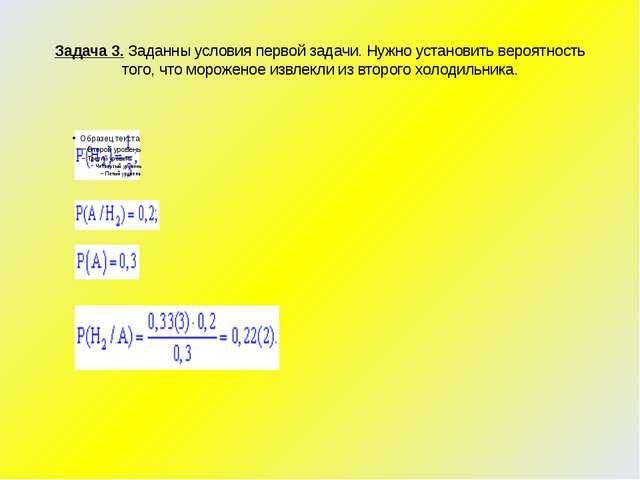 Задача 3.Заданны условия первой задачи. Нужно установить вероятность того, ч...