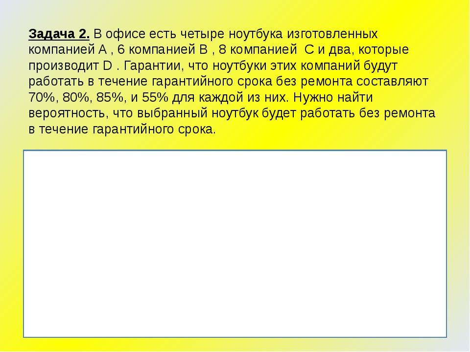 Задача 2.В офисе есть четыре ноутбука изготовленных компаниейA , 6 компание...